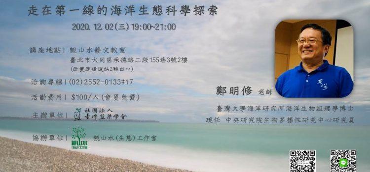 2020 臺灣行腳系列講座【走在第一線的海洋生態科學探索】鄭明修 老師