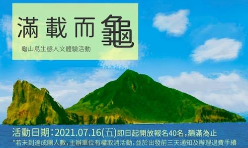 龜山島一日遊