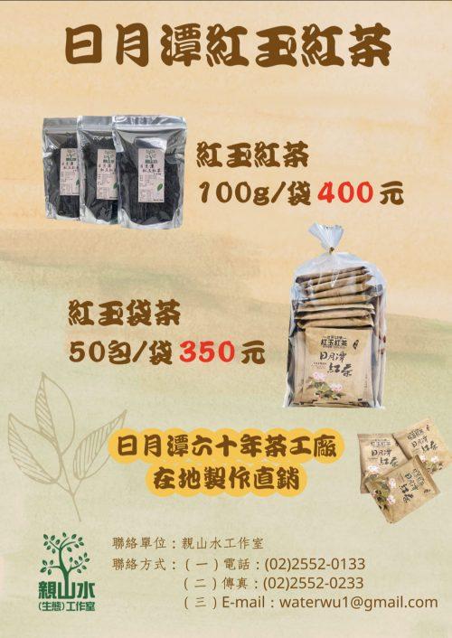 日月潭紅玉紅茶 海報